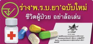 drug bill