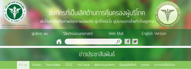 Thai FDA