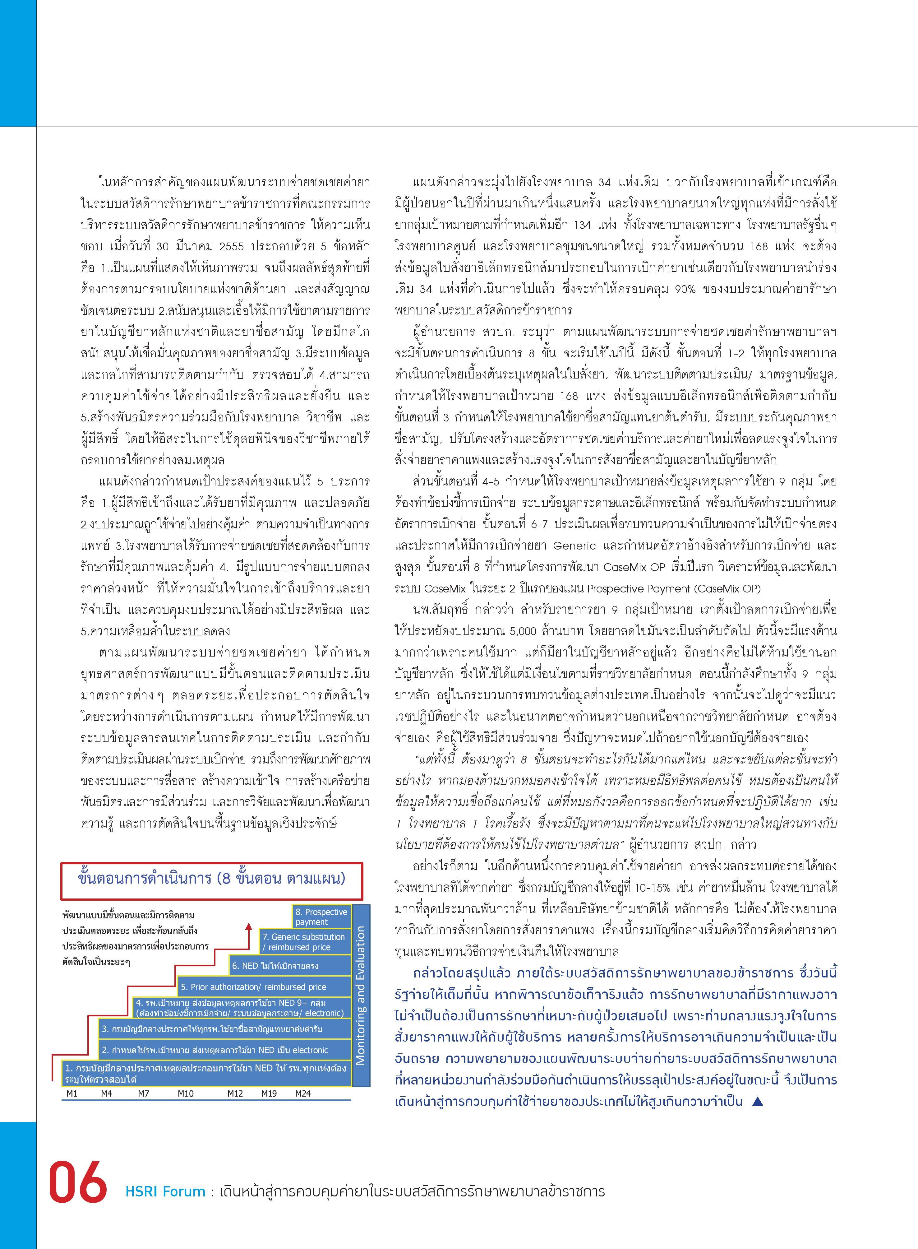 hsri-forum5-website-page-006