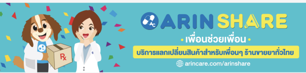 ARINSHARE__เพื่อนช่วยเพื่อน_-_บริการช่วยระบายสินค้าสำหรับเพื่อนๆ_ร้านขาย