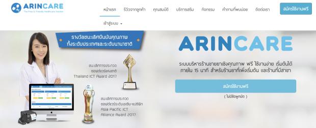 โปรแกรมร้านขายยา_ออนไลน์_ใช้งานง่าย_ฟรี_สำหรับร้านขายยาทุกขนาด_-_ARINCARE_COM.png